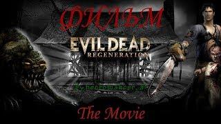 Evil Dead: Regeneration (Фильм / The Movie / + Бонусы) [RUS] [4K] 2160p/60