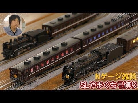 SLやまぐち号縛り雑談TOMIXとKATOから35系客車 4000番台が競作に/ D51200号機 / 12系レトロ客車が大井川鐵道へ譲渡 / C56160号機が引退…Nゲージ 鉄道模型