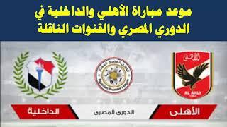 موعد مباراة الاهلي والداخلية في الدوري والقنوات الناقلة