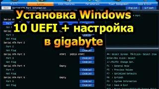 как установить windows 10 в uefi режиме инструкция gigabyte настройка bios