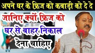 Rajiv Dixit - जानिए क्यों हुआ था फ्रिज का अविष्कार ? हमारे देश के लिए अनुकूल नहीं है