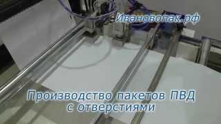 Производство полиэтиленовых пакетов с отверстиями(, 2015-11-04T11:30:13.000Z)
