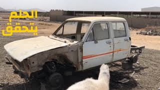 #تجديد_الهلي #19 || مشروع تجديد سيارة قديمة هايلوكس 1983 || بداية النهاية ? || Old car restoration