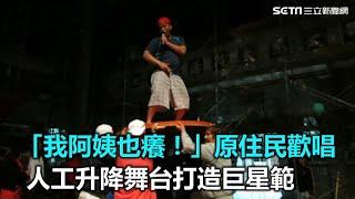 「我阿姨也癢!」原住民歡唱  人工升降舞台打造巨星範|三立新聞網SETN.com thumbnail