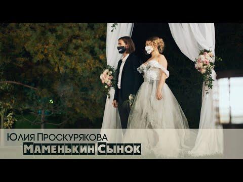Смотреть клип Юлия Проскурякова - Маменькин Сынок