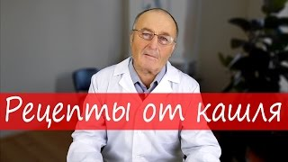 Кашель: лечение народными средствами, (домашние рецепты) – Юзеф Криницкий