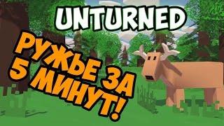 Unturned | Ружье для начала за 5 минут!