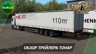 [ETS 2] ОБЗОР ТРЕЙЛЕРА ТОНАР