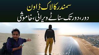 Samandar ka lockdown | Seaview in Lockdown | Curfew at Sea | Karachi beach closed
