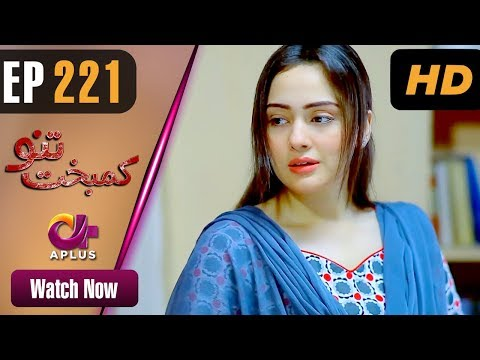 Kambakht Tanno - Episode 221 - Aplus ᴴᴰ Dramas
