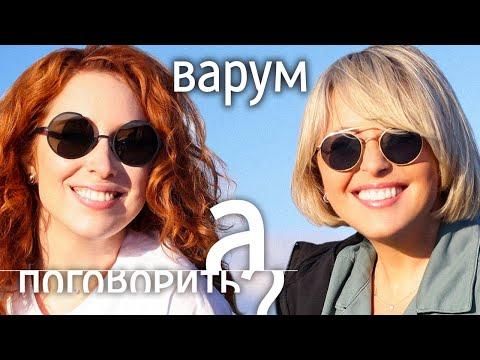 Анжелика Варум про вино, казино, Агутина и Россию без Путина // А поговорить?..