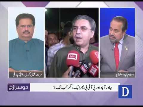 Dusra Rukh - 05 May, 2018 - Dawn News