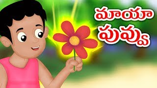 మాయా పువ్వు |  Magical Golden Flower | మాయా కథలు | Telugu Fairytales For Kids |Telugu Moral Stories