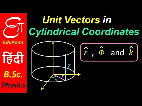 Unit Vectors in Cylindrical Coordinate System | video in HINDI | EduPoint