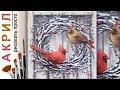 quot Зимний венок и птицы Кардиналы quot как нарисовать АКРИЛ ДЕМО Мастер класс
