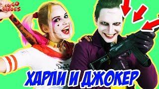 Приключения ХАРЛИ КВИНН - Сборник 1