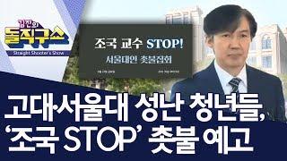 고대·서울대 성난 청년들, '조국 STOP' 촛불 예고 | 김진의 돌직구쇼