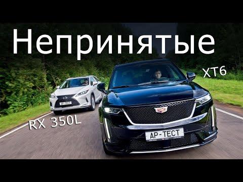 Cadillac XT6 и Lexus RX 350L: де факто их больше нет на рынке, стоит ли жалеть?
