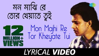 Mon Majhi Re With Lyrics | R.D.Burman