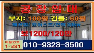 정남/봉담 공장임대(호이스트,전력30) 대형차진입편리