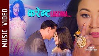 Karent Lagchha - Rupak Dotel, Manisha Pokhrel || Razz Basnet, Binu Shakya, Karan || New Nepali Song