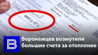 Воронежцев возмутили огромные счета за отопление в апреле