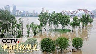 《中国财经报道》 20190730 15:00| CCTV财经