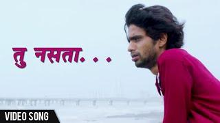 Tu Nasata   Official Video Song   Urfi   Prathamesh Parab, Mitali Mayekar
