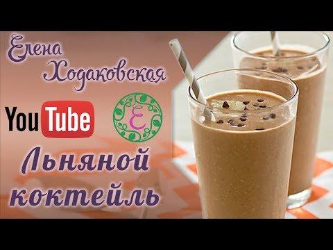 Льняной коктейль. Рецепт от Елены Ходаковской