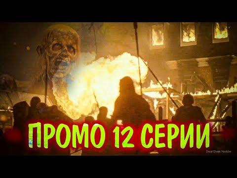 ПОШЛА ЖАРА!! - Ходячие мертвецы 10 сезон 12 серия - Все промо на русском