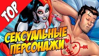 Самые сексуальные персонажи комиксов