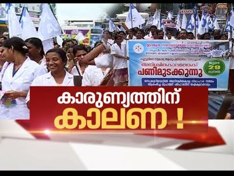 Kerala nurses strike |Nerkkuner 9 July 2017