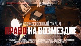 Лучший Казахстанский Фильм триллер Право на возмездие Jus talionis 2017 // Режиссёр Ренкевич Андрей