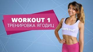 Осень Workout. Тренировка ягодиц  [Workout | Будь в форме]