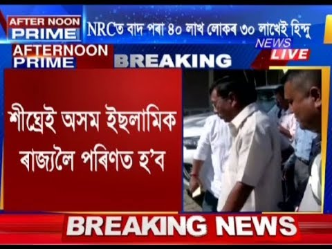 #Assam to become an Islamic State soon: Union minister Rajen Gohain