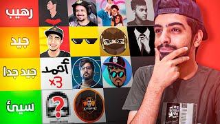 تقييمي لليوتيوبرز العرب - الجزء الثاني ✅  بدون زعل !!! 😳