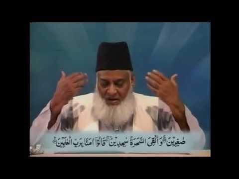 (07) SURAH AL ARAF PART 1 OF 2