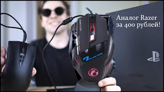 АНАЛОГ Razer ЗА 400 РУБЛЕЙОбзор Мыши Imice X7 Gaming