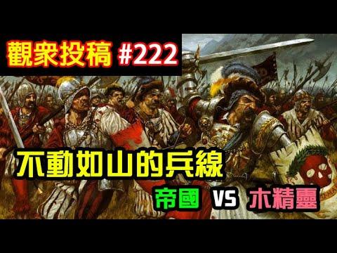 【全軍破敵: 戰鎚II】觀眾投稿#222 帝國Empire VS 木精靈WoodElf 不動如山的兵線!對抗神木大軍 - YouTube