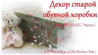 dIY Декор обувной коробки своими руками. Часть I. /  Decoration of Old Shoebox. Part 1