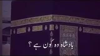 Wo Tanha kon Hai Allah Hu Allah
