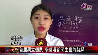 """20180518 """"六合彩""""驚喜開幕 南華大學傳播系畢展"""