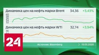 """Паника отступает. МосБиржа ставит на """"зеленое"""", робко надеясь, что нефть не подведет - Россия 24"""