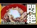【北海道】高級特上牛肉!白老牛を使って悶絶級の絶品牛丼を作る!-こうじょうちょー…