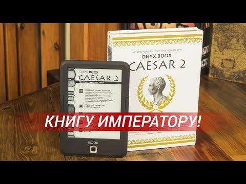 Обзор ONYX BOOX Caesar 2: годный ридер с АКБ на 3000мАч и E-Ink Carta экраном...