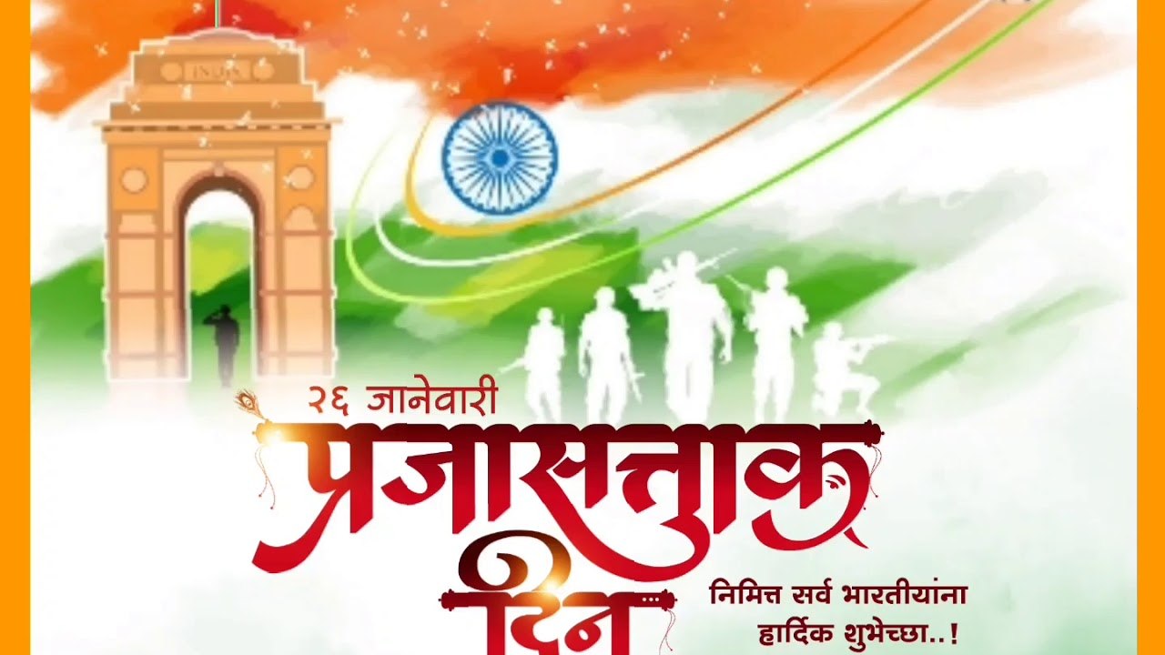 Happy Republic Day Status 2020 | 26 January 🇮🇳 Special ...