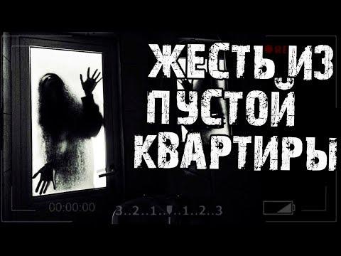 Страшные истории на ночь - ЖЕСТЬ ИЗ ПУСТОЙ КВАРТИРЫ... Страшилки на ночь,мистика.