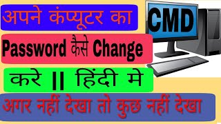 How to change password in windows 7 || By students Tips and Tricks 2018