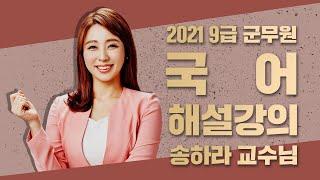 2021년 군무원 시험 국어 해설│공무원 송하라│모두공