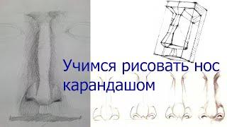 Как нарисовать нос карандашом? Учимся рисовать нос/How to draw a nose? Learn to draw the nose(Как нарисовать нос карандашом? Я покажу ускоренный видеоурок по рисованию носа, его построению и штриховке..., 2015-07-04T10:42:22.000Z)
